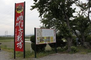 ここが姉川の古戦場跡