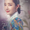 悲惨な五大王妃/朝鮮王朝の五大シリーズ4