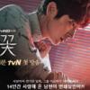イ・ジュンギ主演『悪の華』は恐ろしいドラマだ/韓ドラは驚異の不思議世界4